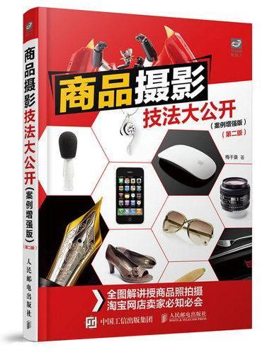 商品摄影技法大公开(案例增强版)(第二版)