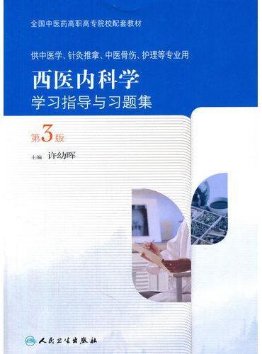 西医内科学学习指导与习题集(第3版/高职中医配教)