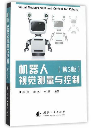 机器人视觉测量与控制(第3版)