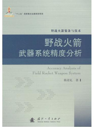 野战火箭武器系统精度分析