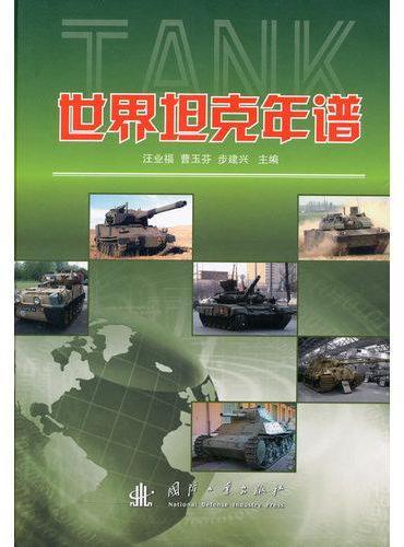世界坦克年谱