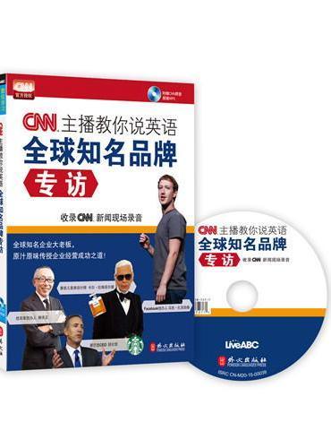 CNN主播教你说英语 全球知名品牌专访(附光盘一张)