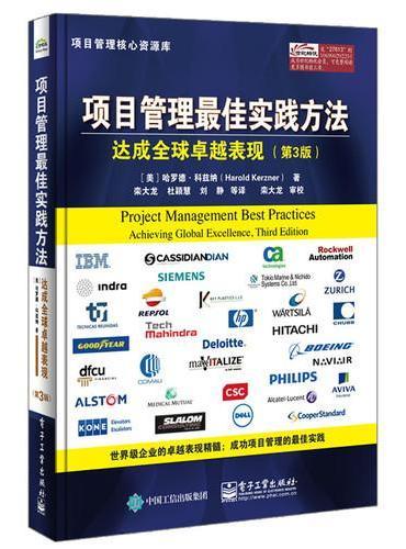 项目管理最佳实践方法——达成全球卓越表现(第3版)