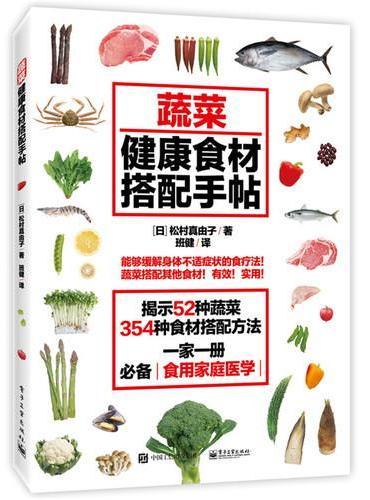 蔬菜健康食材搭配手帖