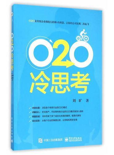 O2O冷思考
