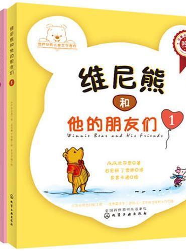 维尼熊和他的朋友们(套装4册)
