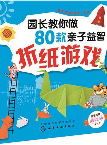 园长教你做80款亲子益智折纸游戏(赠双面彩纸15张)