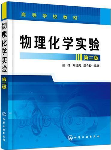 物理化学实验(唐林)(第二版)