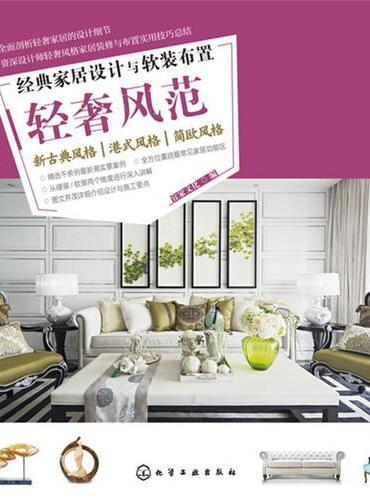 经典家居设计与软装布置.轻奢风范