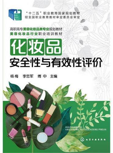 化妆品安全性与有效性评价(杨梅)