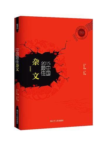 2015中国最佳杂文 太阳鸟文学年选