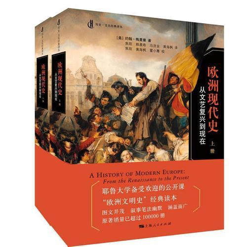 欧洲现代史:从文艺复兴到现在(共2册)
