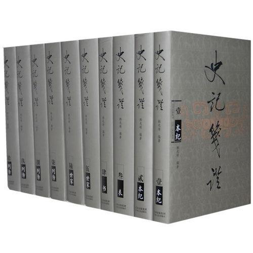 史记笺证(全10册)