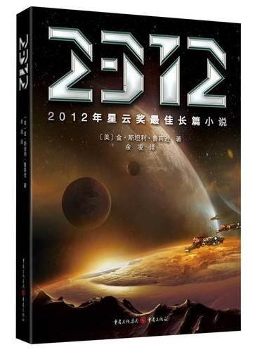 2012星云奖最佳长篇小说:2312