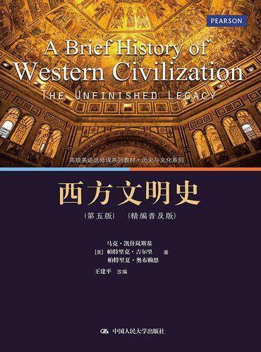 西方文明史(第五版)(精编普及版)(高级英语选修课系列教材·历史与文化系列)