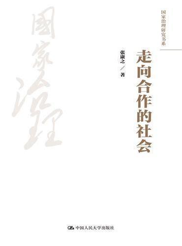 走向合作的社会(国家治理研究书系)