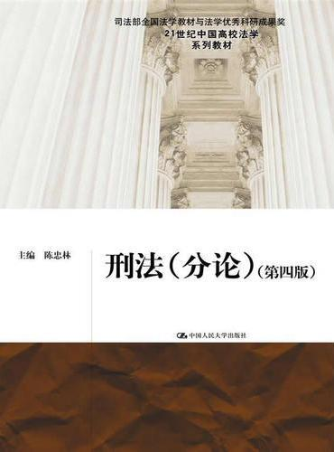 刑法(分论)(第四版)(21世纪中国高校法学系列教材;司法部全国法学教材与法学优秀科研成果奖)