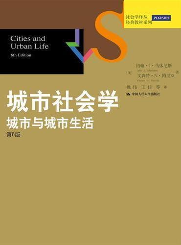 城市社会学:城市与城市生活(第6版)(社会学译丛·经典教材系列)