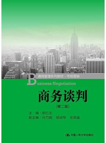 商务谈判(第二版)(通用管理系列教材·市场营销)