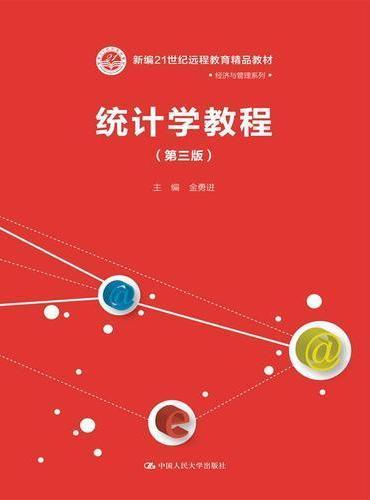 统计学教程(第三版)(新编21世纪远程教育精品教材·经济与管理系列)