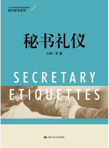 秘书礼仪(21世纪高职高专规划教材·现代秘书系列)