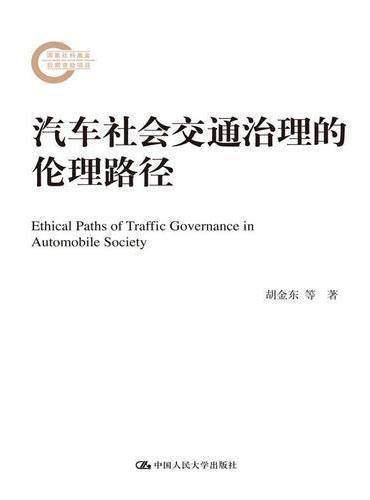 汽车社会交通治理的伦理路径(国家社科基金后期资助项目)
