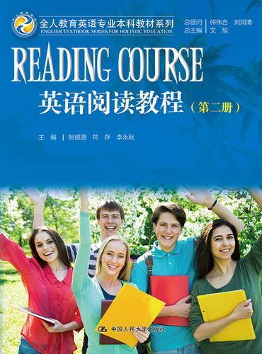 英语阅读教程(第二册)(全人教育英语专业本科教材系列)
