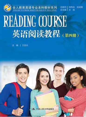 英语阅读教程(第四册)(全人教育英语专业本科教材系列)
