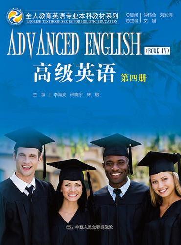高级英语 第四册(全人教育英语专业本科教材系列)