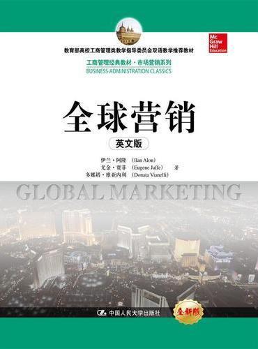 全球营销(英文版)(工商管理经典教材·市场营销系列;教育部高校工商管理类教学指导委员会双语教学推荐教材)