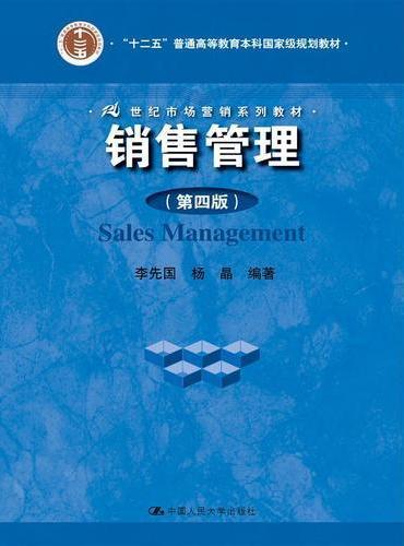 销售管理(第四版)(21世纪市场营销系列教材)