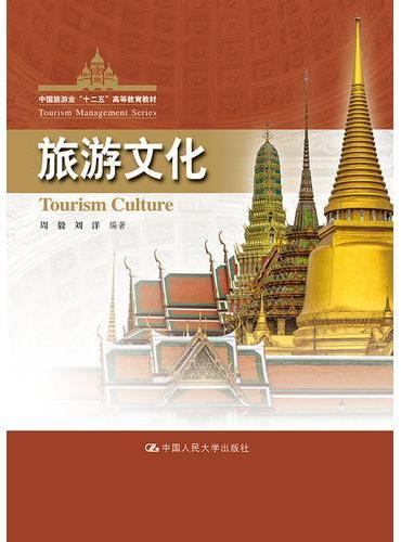 """旅游文化(中国旅游业""""十二五""""高等教育教材)"""