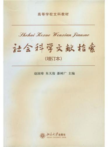 社会科学文献检索(增订本)