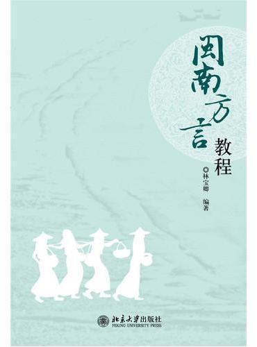闽南方言教程