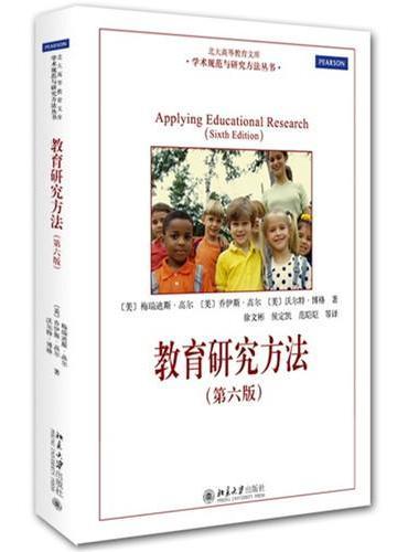 教育研究方法(第六版)