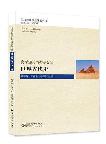 史学阅读与微课设计:世界古代史