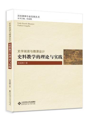 史学阅读与微课设计:史料教学的理论与实践