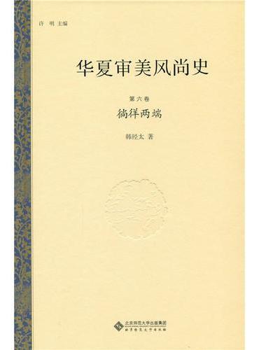 华夏审美风尚史 第六卷 徜徉两端