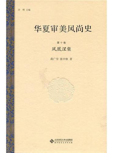 华夏审美风尚史 第十卷 凤凰涅槃