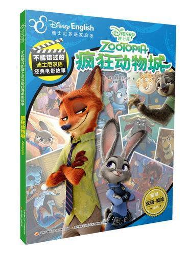 不能错过的迪士尼双语经典电影故事:疯狂动物城