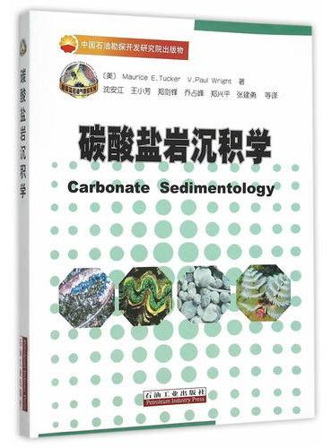 碳酸盐岩沉积学