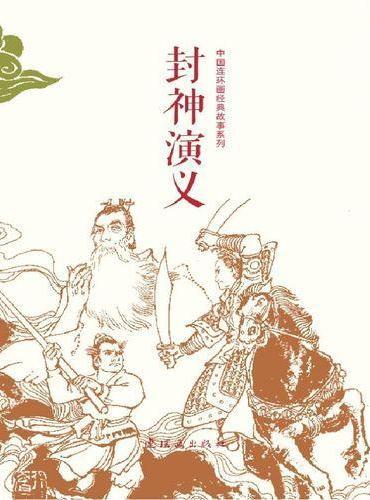 封神演义(全15册)中国连环画经典故事系列