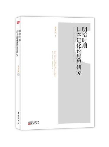明治时期日本进化论思想研究