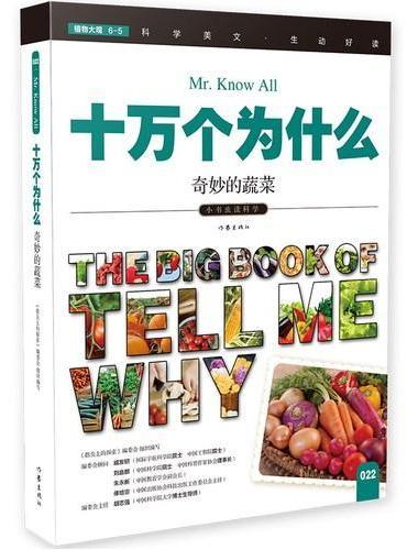 十万个为什么:奇妙的蔬菜