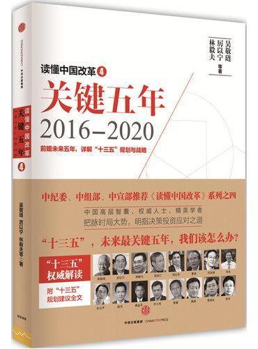 读懂中国改革4:关键五年2016-2020