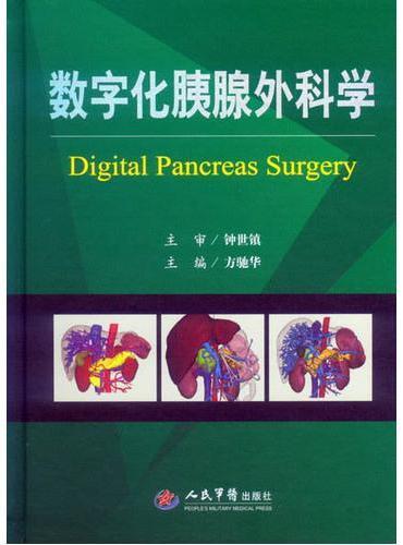 数字化胰腺外科学