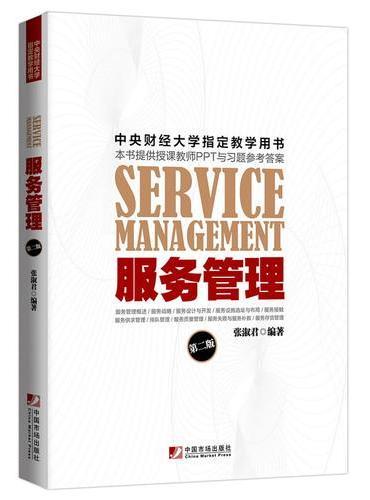服务管理(第二版)