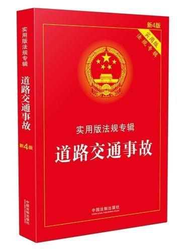 道路交通事故·实用版法规专辑(新4版)