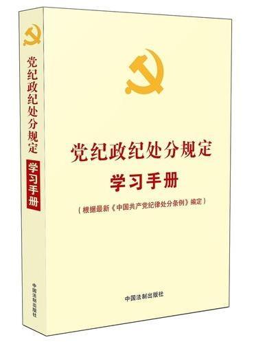 党纪政纪处分规定学习手册(根据最新《中国共产党纪律处分条例》编定)