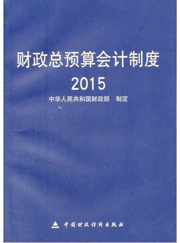 财政总预算会计制度(2015)